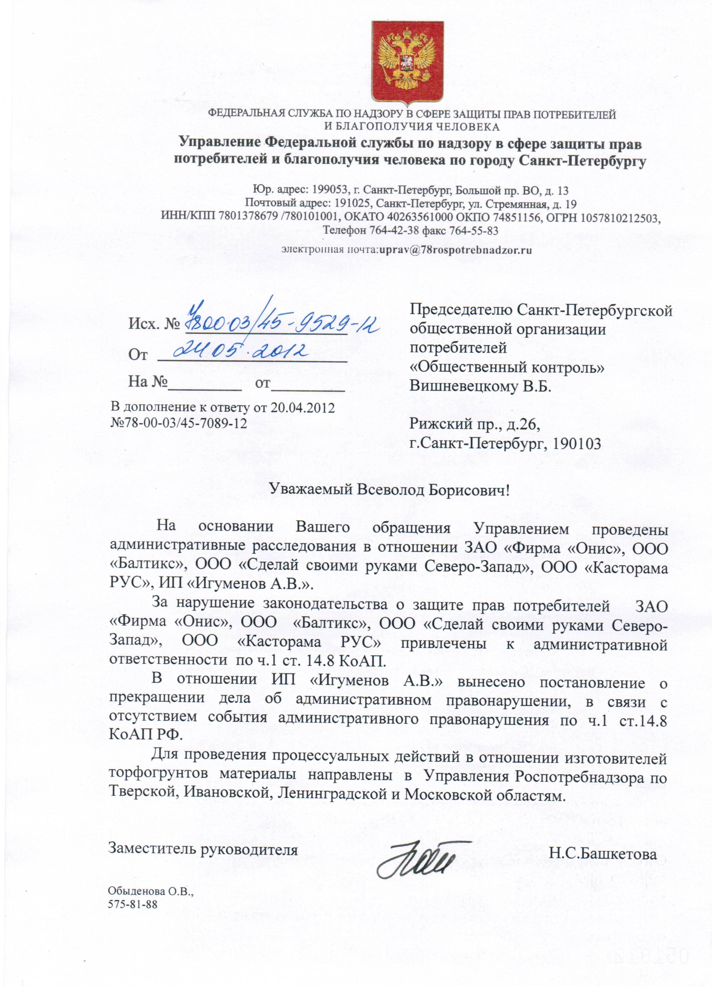 О проведении административного расследования по факту производства и реализации торфогрунтов