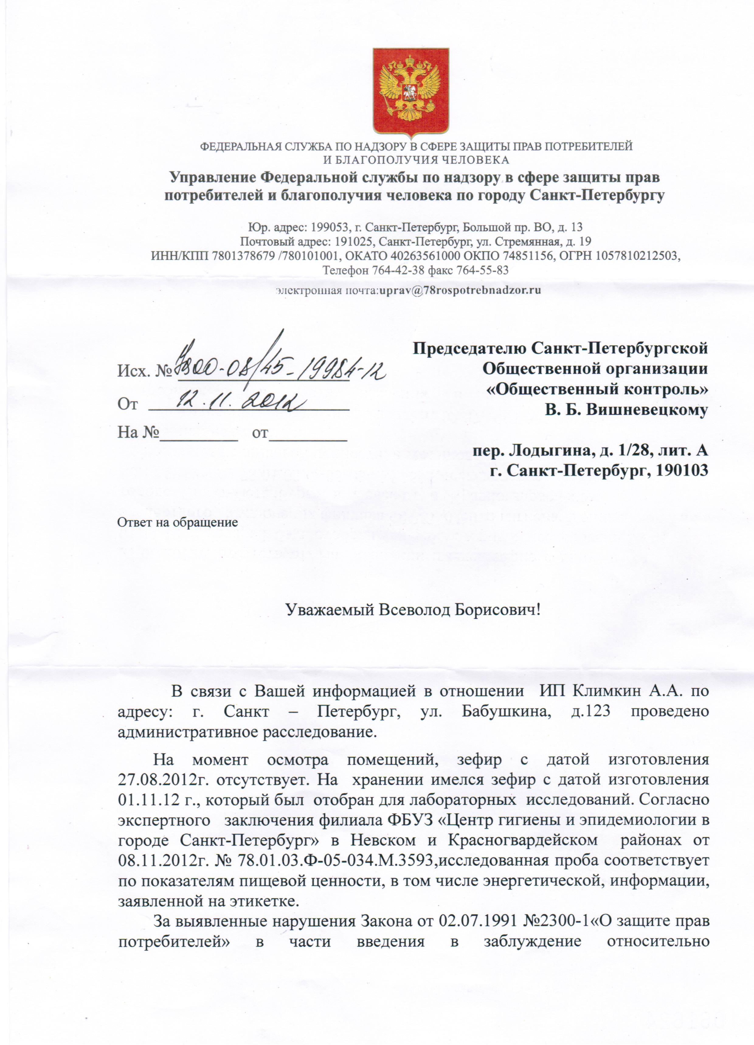 О проведении административного расследования по факту производства и реализации кондитерских изделий