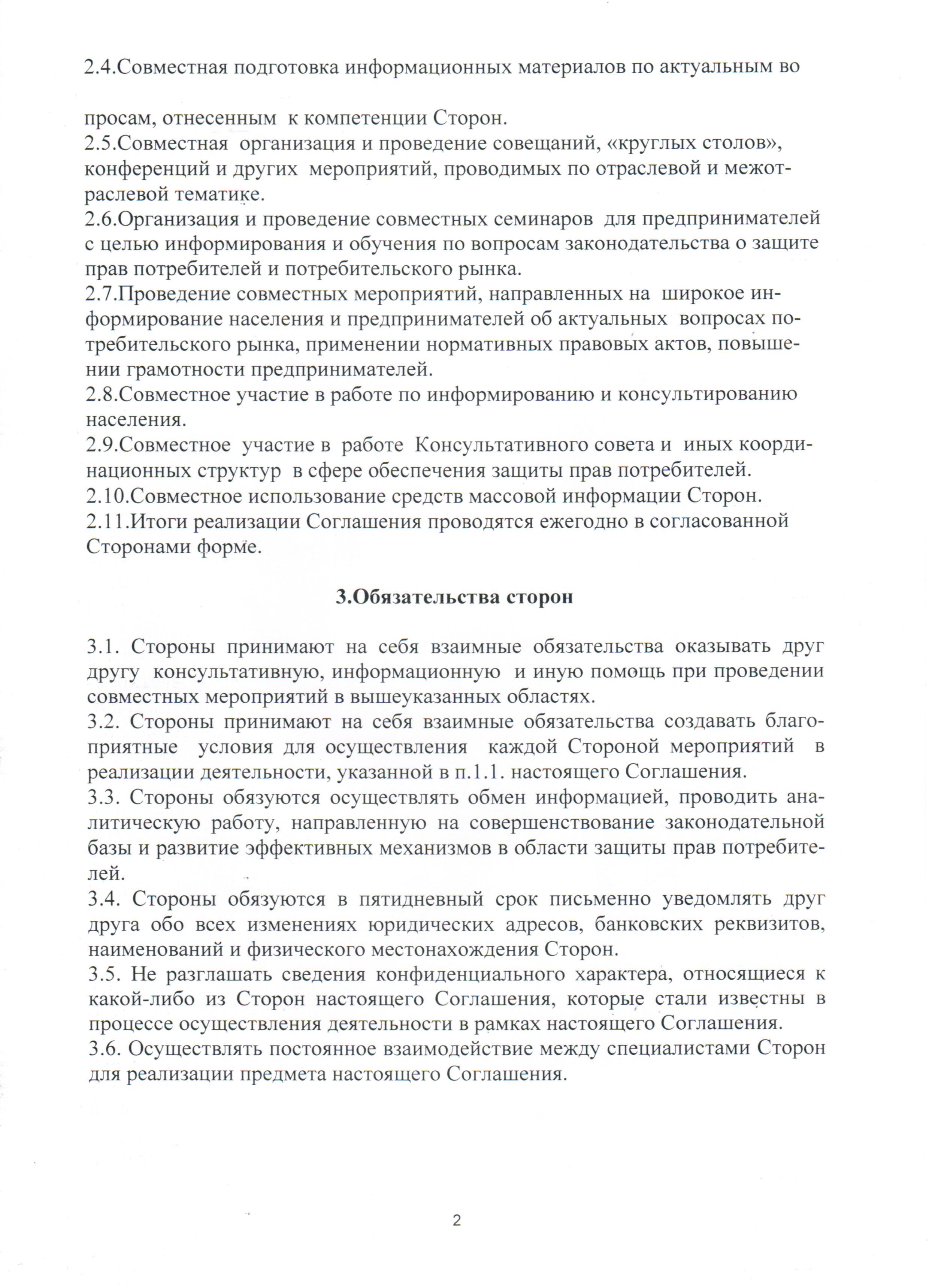 """Соглашение о взаимодействии Управления Федеральной службы по надзору в сфере защиты прав потребителей и благополучия человека по городу Санкт-Петербургу и Санкт-Петербургской общественной организации потребителей """"Общественный контроль"""""""