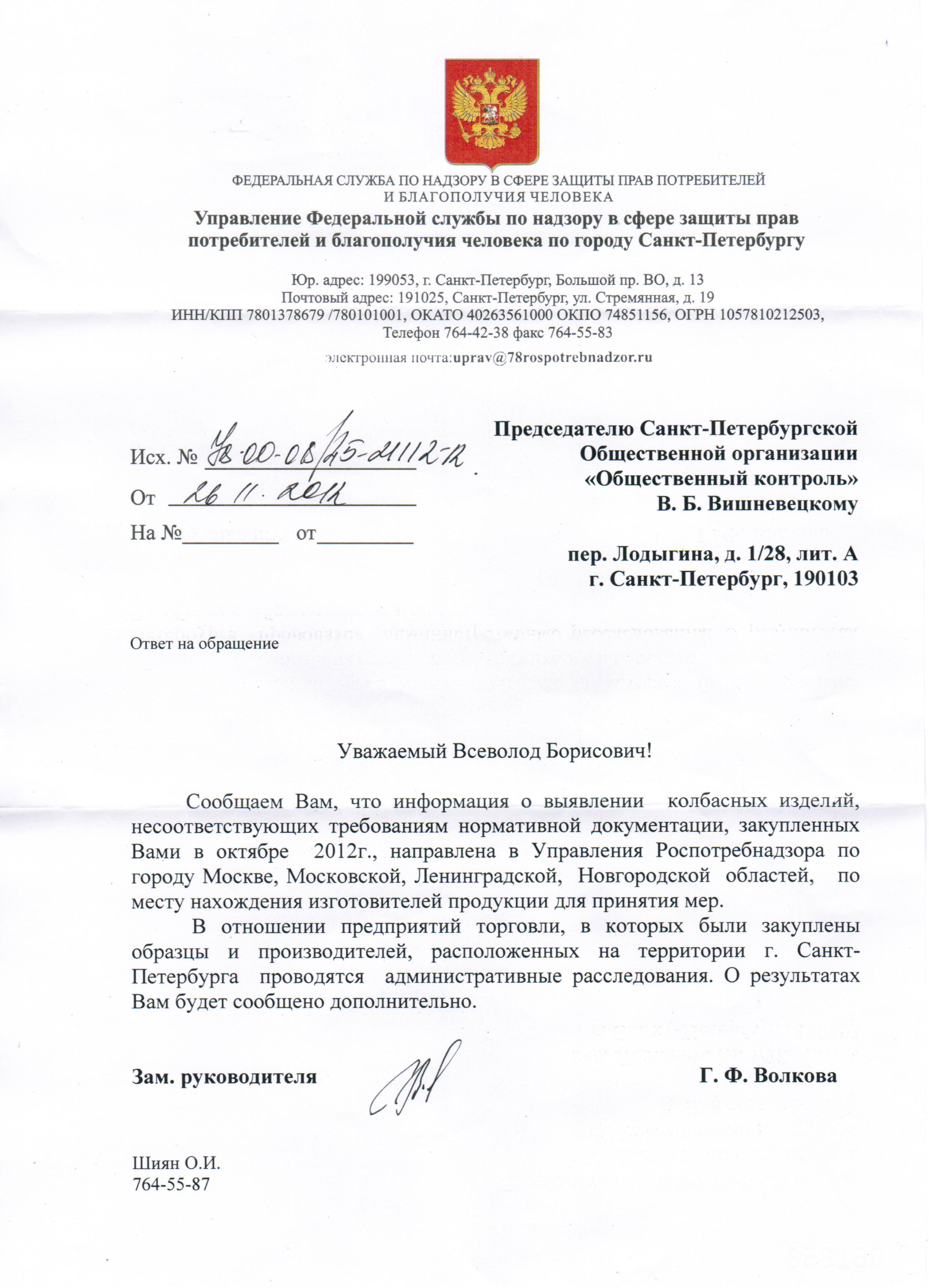 О проведении административного расследования по факту производства и реализации колбасных изделий